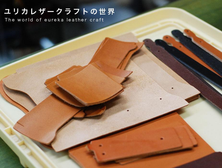 ユリカレザークラフトの世界 The world of eureka leather craft