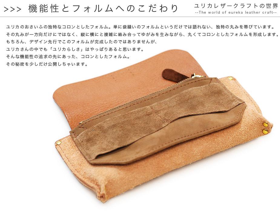 機能性とフォルムへのこだわり ユリカレザークラフトの世界 The world of eureka leather craft