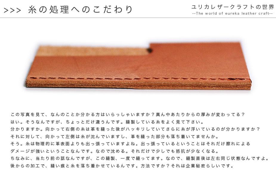 糸の処理へのこだわり ユリカレザークラフトの世界 The world of eureka leather craft