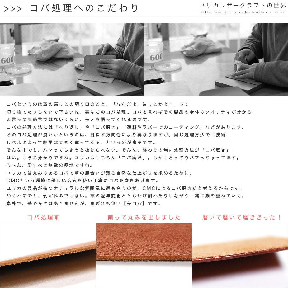 コバの処理へのこだわり ユリカレザークラフトの世界 The world of eureka leather craft