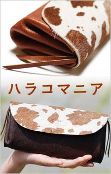 ハラコの財布特集