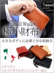 イタリアンレザーの極小財布