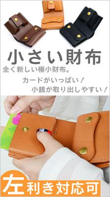 ユリカの小さい財布