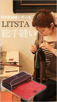 LITSTA 世界最高峰レザーを総手縫い