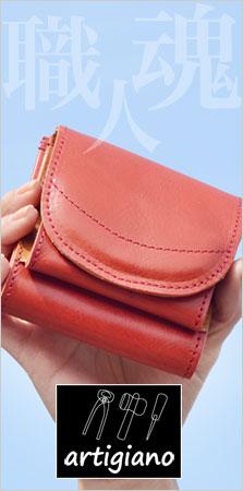 artigianoの財布