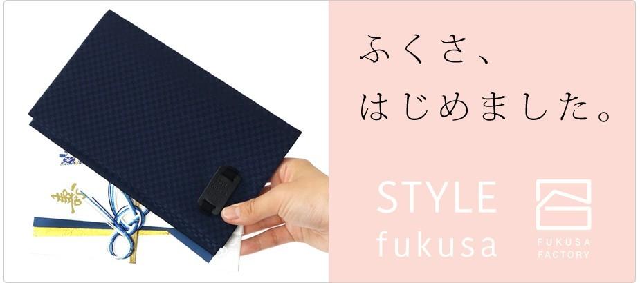 style FUKUSA(スタイルふくさ)