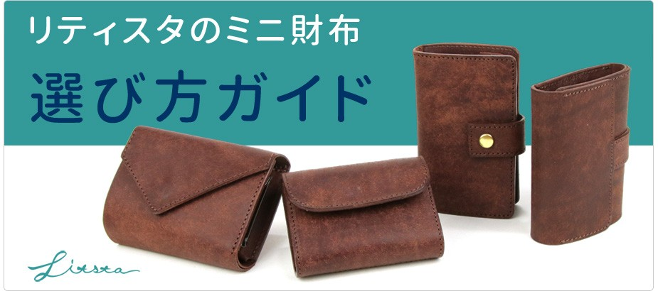 LITSTA(リティスタ)小さい財布の選び方
