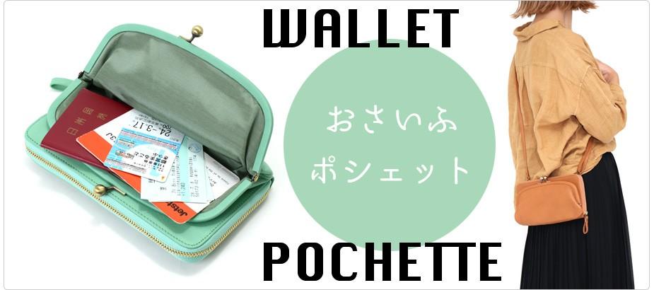 ポシェット 財布タイプ