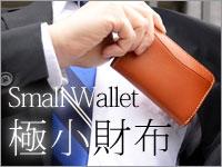 極小財布 Small Wallet