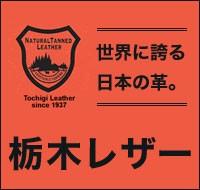 栃木レザー 世界に誇る日本の革。