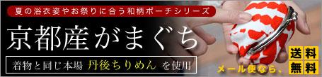 京都産がまぐち 着物と同じ本場丹後ちりめんを使用