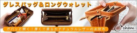 ダレスバッグ&ロングウォレット ガバッと開く!厚くて柔らかナチュラルレザーのお財布