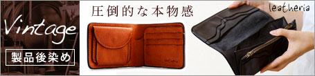 Vintage 製品後染め 圧倒的な存在感 leatheria