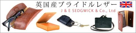 英国産ブライドルレザー J&E SEDGWICK