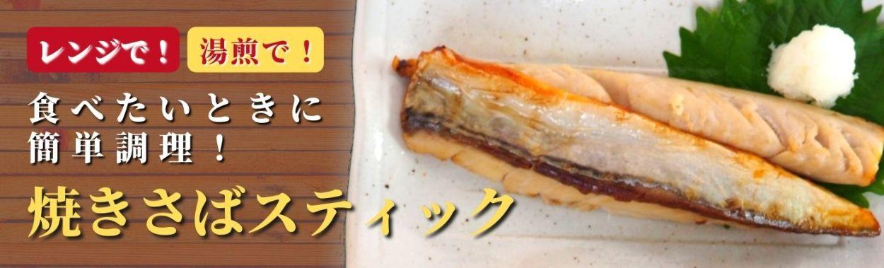 サバスティック 焼き魚 調理済み