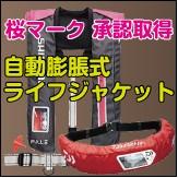 桜マーク Aタイプ 自動膨脹ライフジャケット