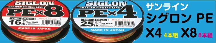 サンライン シグロン PE X4/X8