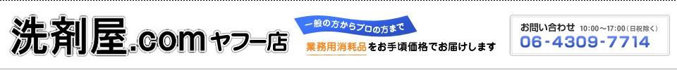 洗剤屋.com ヤフー店