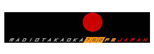 ラジオたかおか SECM17:saturdayeneningcoolmixin17min RADIOTAKAOKA 762FM JAPAN