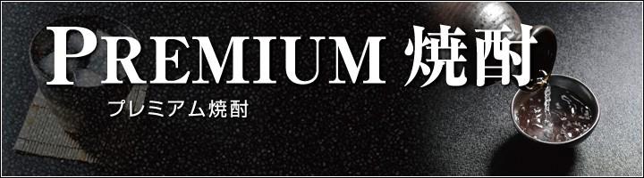 プレミアム焼酎カテゴリー