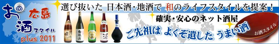選りすぐりの「地酒」を広島より全国にお届け!