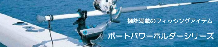 パワーホルダー用ボディーホルダー イメージ
