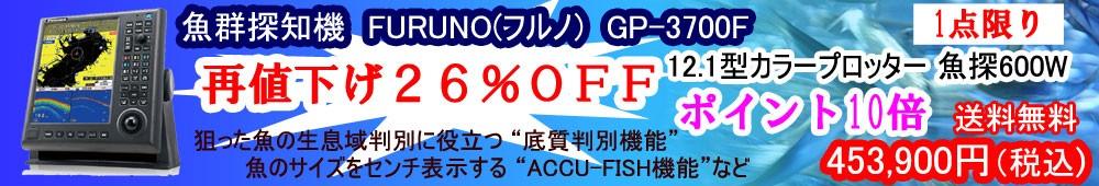 フルノ魚群探知機 GP-3700F
