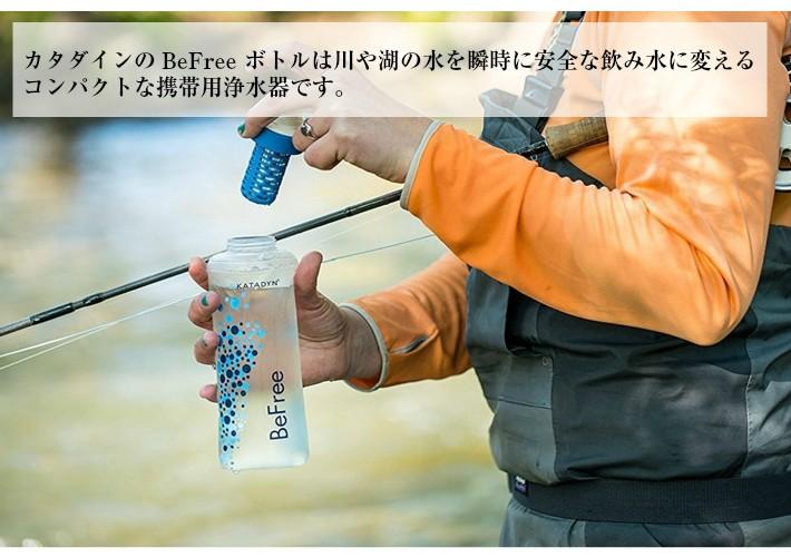 カタダインのBeFreeボトルは川や湖の水を瞬時に安全な飲み水に変える、コンパクトな携帯用 浄水器です