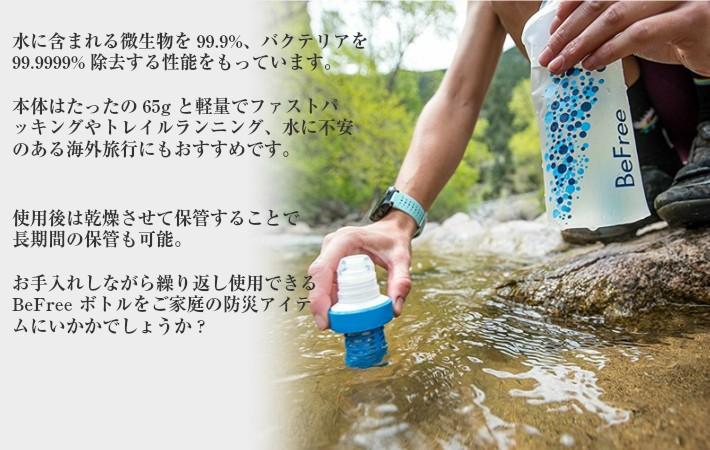 水に含まれる微生物を99.9%、バクテリアを 99.9999%除去する性能をもっています。
