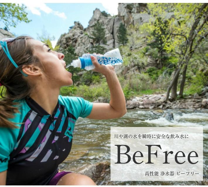 川や湖の水を瞬時に安全な飲み水に 高性能浄水器 BeFree ビーフリー
