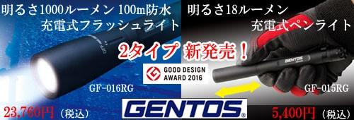 ジェントスGシリーズライト