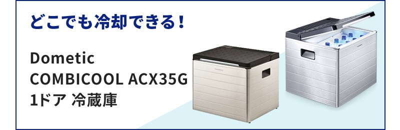 ドメティックポータブル冷蔵庫