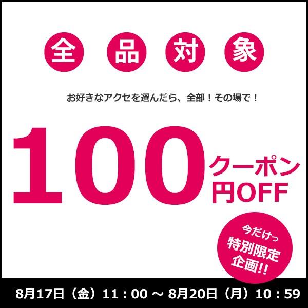 【100円OFF】全商品対象★特別クーポン