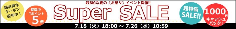 Super SALE★