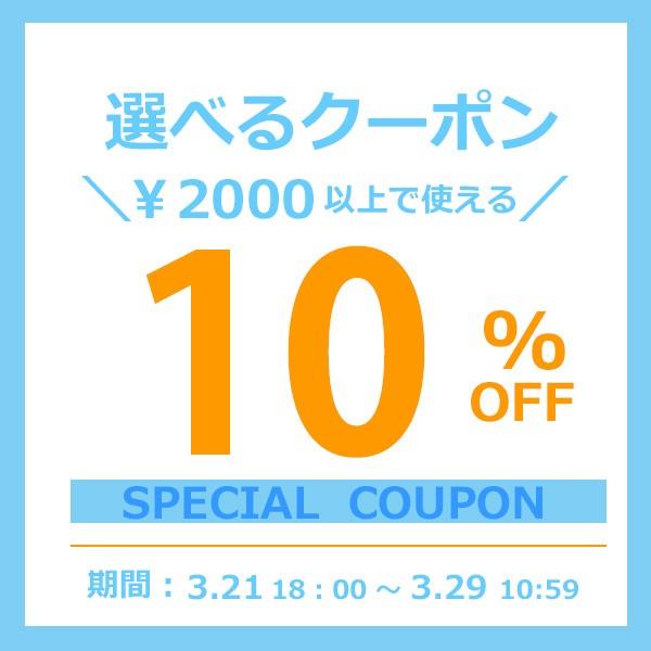 【10%OFF】全商品対象!10%OFF☆お世話や特別クーポン
