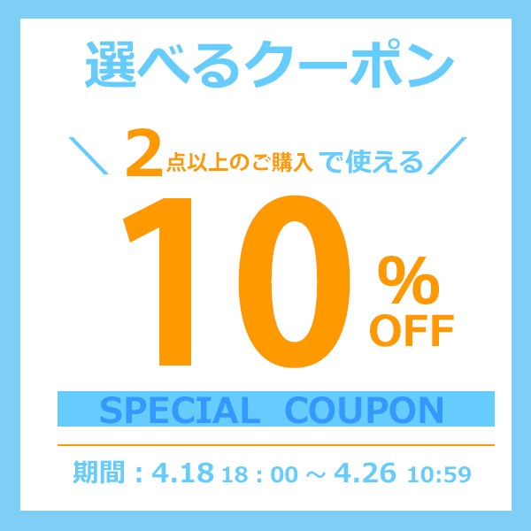 【10%OFF】お世話や全商品対象10%OFFクーポン★
