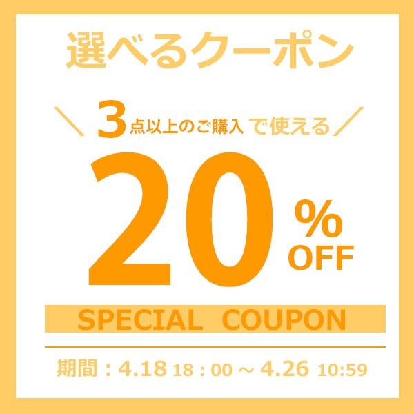 【20%OFF】お世話や全商品対象20%OFFクーポン★