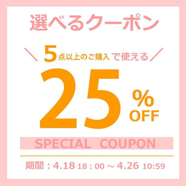 【25%OFF】お世話や全商品対象25%OFFクーポン★