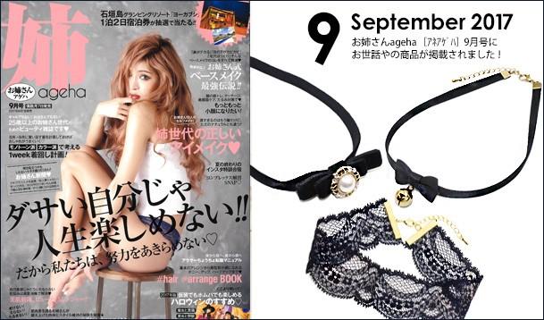 姉ageha [姉アゲハ] 2017年9月号 掲載商品