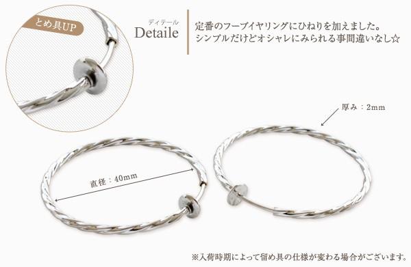 ひねりパイプイヤリング:40mm