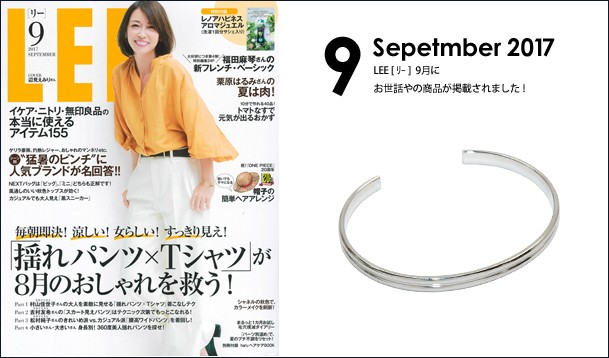LEE [リー] 2017年9月号 掲載商品