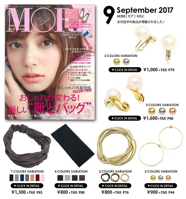 MORE [モア] 2017年9月号 掲載商品