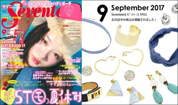 seventeen [セブンティーン] 2017年9月号 掲載商品