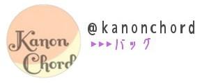 kanon_bag