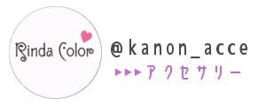 kanon_acce