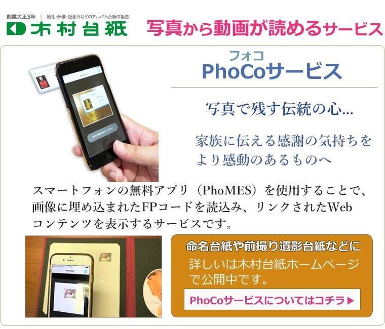 木村台紙フォコサービス