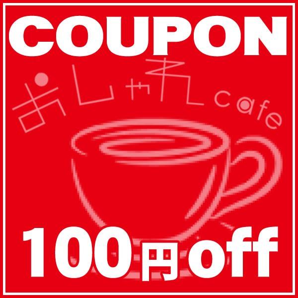 100円割引クーポン│おしゃれcafe