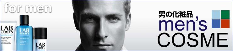 男のコスメ|男の化粧品|イイ男を目指すメンズコスメコーナー