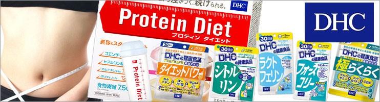 売れ続けてNo.1!効果と価格のバランスを追求した健康食品|DHC