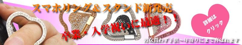 SUMAHO RING スマホリング